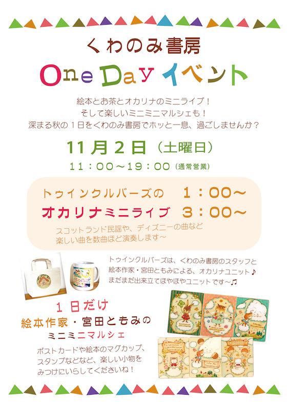 くわのみさんチラシブログ.jpg