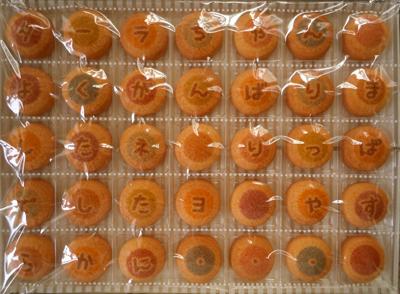 ターラにメールクッキーblog.jpg